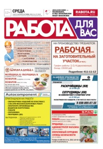Газета работа сегодня в нижнем новгороде онлайн форекс как финансовая пирамида