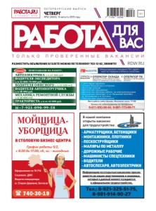 Работа для вас газета вакансии москва читать онлайн бесплатно как вывести биткоины с кошелька с мобильного приложения blockchain