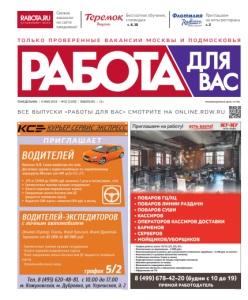 Газета работа для вас москва читать онлайн свежий номер скрипт бота по добыче биткоинов