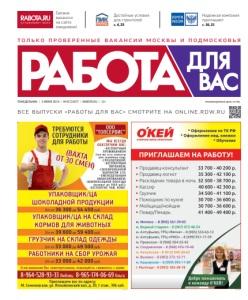 Москва работа и зарплата журнал читать онлайн свежий номер бесплатно как поменять капчу в биткоин