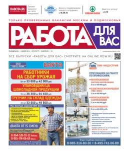 Газета работа и зарплата москва онлайн читать работа с онлайн собеседованием