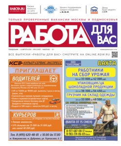 Работа и зарплата газета онлайн москва как правильно торговать форекс