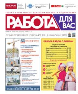 Газета работа и обучение оренбург читать онлайн собачья работа епифанцев смотреть онлайн бесплатно в хорошем качестве