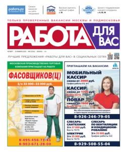 Смотреть газету работа и зарплата москва онлайн